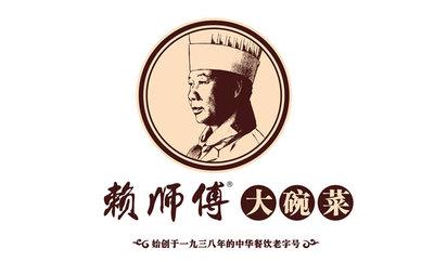 【本土连锁】赖师傅大碗菜
